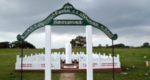 Tamil conference memorial