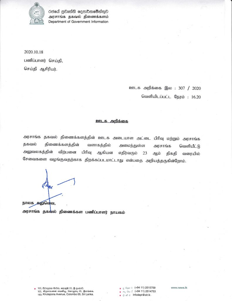 Release No 307 Tamil