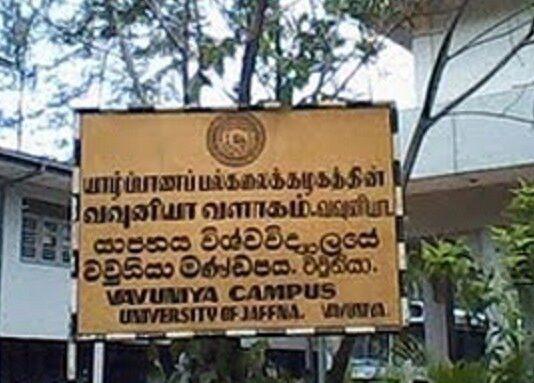 Vavuniya Campus 534x383 1